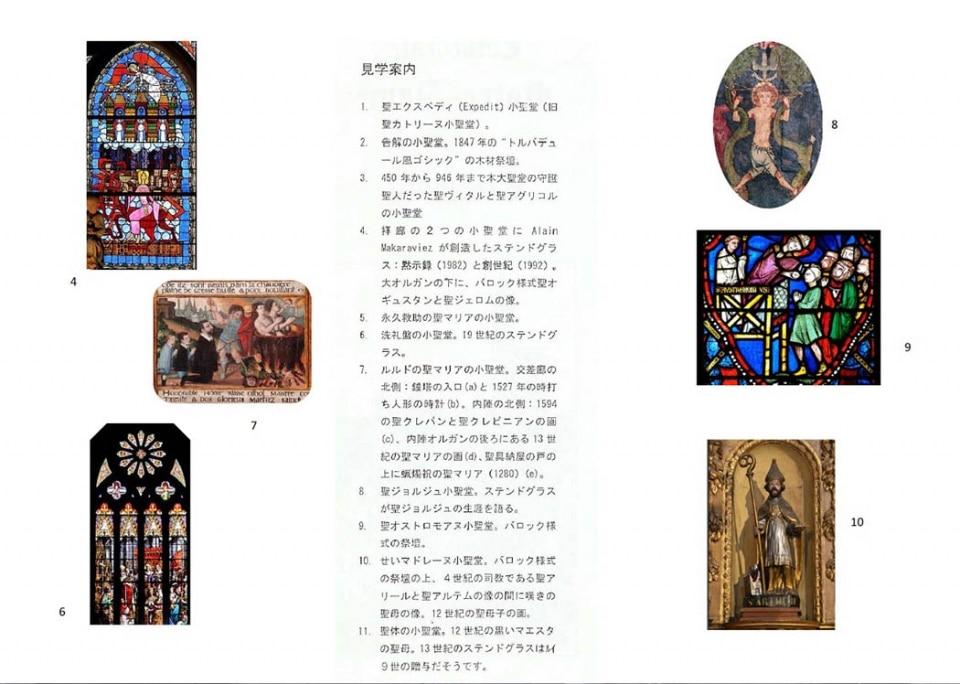 Cathédrale de Clermont ; japonais
